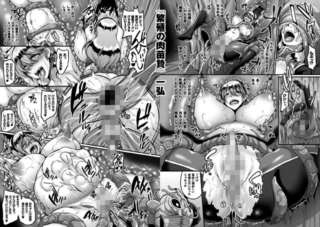 二次元コミックマガジン 丸呑み孕ませ苗床アクメ!Vol.1【新作】