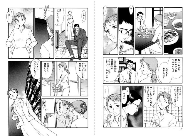 人妻模様 【1】【新作】