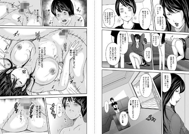 【エロマンガ】熟女人妻性交短編集【アニメ】のエロ画像 No.2