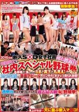 【エロ動画】2015年度 新入SOD女子社員初お披露目!同期同士で社内スペシャル野球拳の画像