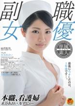 【エロ動画】本職、看護婦 水谷あおい AVデビューの画像