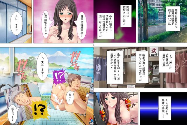 マンコレ カネに溺れた女たち【新作】