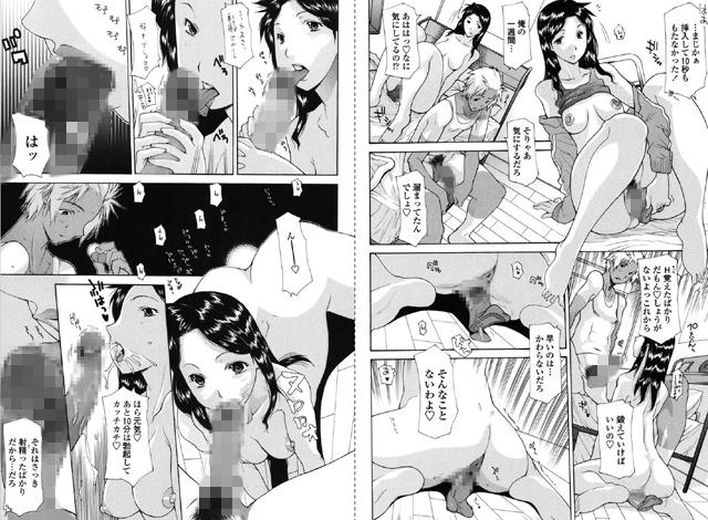 母魂 −マザコン−【新作】【スマホ対応】