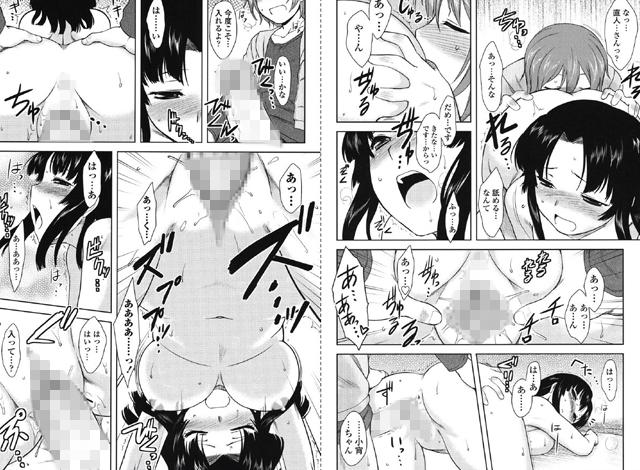 恋愛スタンピード!【新作】【スマホ対応】