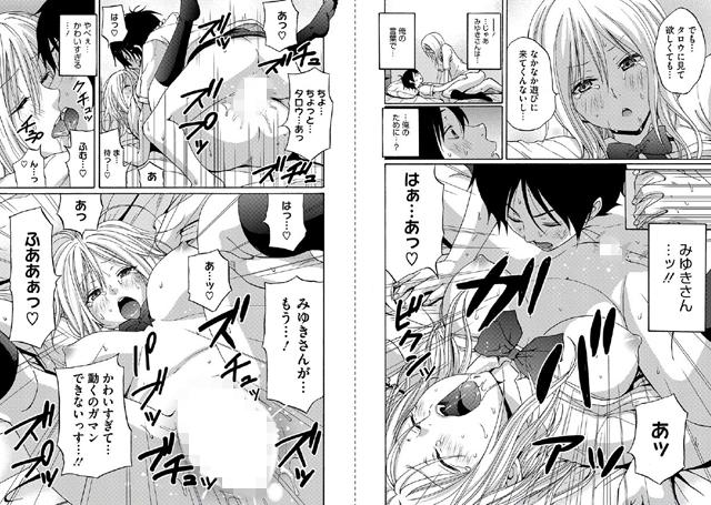 ビューティフル乙女のいる日常【新作】【スマホ対応】