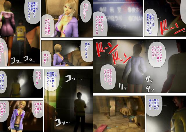 公衆便女 〜欲望に忠実な女たち〜 【2】【新作】【スマホ対応】