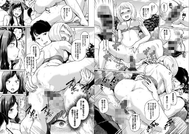 COMIC BAVEL 2016年12月号【新作】【スマホ対応】