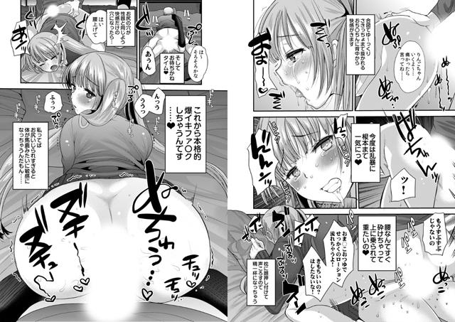 桃尻娘に緊急生ハメ 【1】【新作】【スマホ対応】