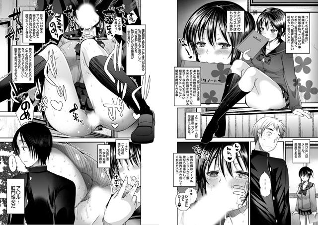 桃尻娘に緊急生ハメ 【2】【新作】【スマホ対応】