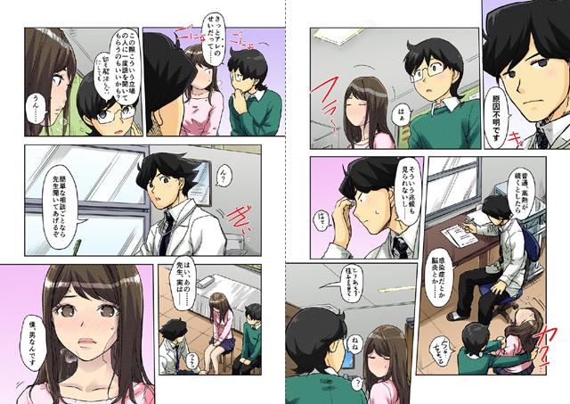 快感チェンジ♂⇔♀ 〜初めては女のカラダで〜 【フルカラー】【9】【新作】