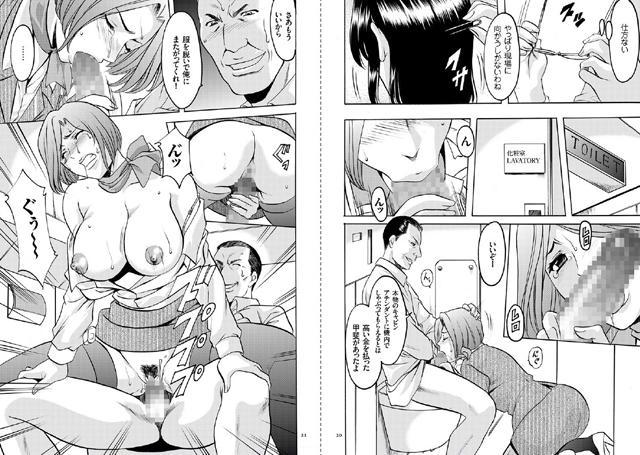 【エロマンガ】潜入妻サトミ 洗脳凌辱の記録|二次元エロ漫画アーカイブ