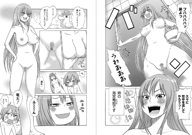 【エロマンガ】ヌキヌキファミリーセックス 〜母と姉と妹と僕とセックス〜|二次元エロ漫画アーカイブ