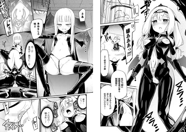 【エロマンガ】吸血姫カルミラ Episode1|二次元エロ漫画アーカイブ