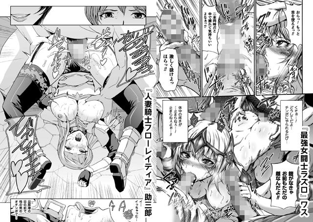 正義のヒロイン姦獄ファイルVol.10【新作】