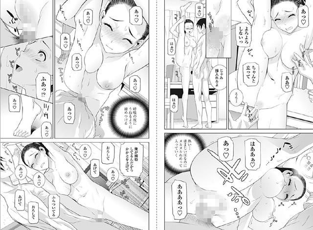 COMICペンギンクラブ 2016年12月号【新作】【スマホ対応】