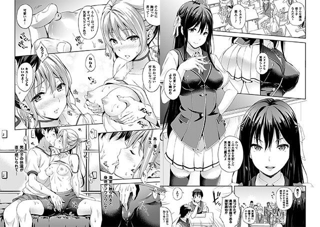 【エロマンガ】お嫁さんは魔王!?|二次元エロ漫画アーカイブ