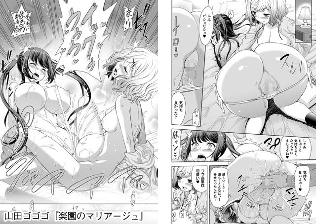 二次元コミックマガジン 百合妊娠Vol.4【新作】