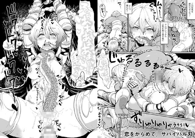 【エロマンガ】二次元コミックマガジン 触手ニ寄生サレシ乙女ノ躰Vol.1|二次元エロ漫画アーカイブ