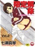 限定解除 vol.2