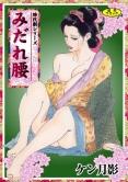 みだれ腰 Vol.1