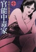 官能中毒家 Vol.2