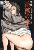 淫獣の森 Vol.1