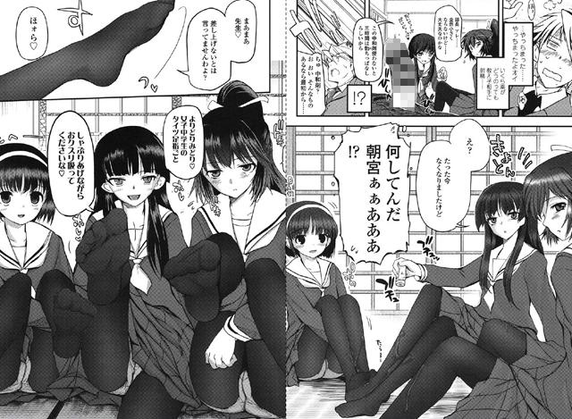 少女達の茶道ism【新作】【スマホ対応】