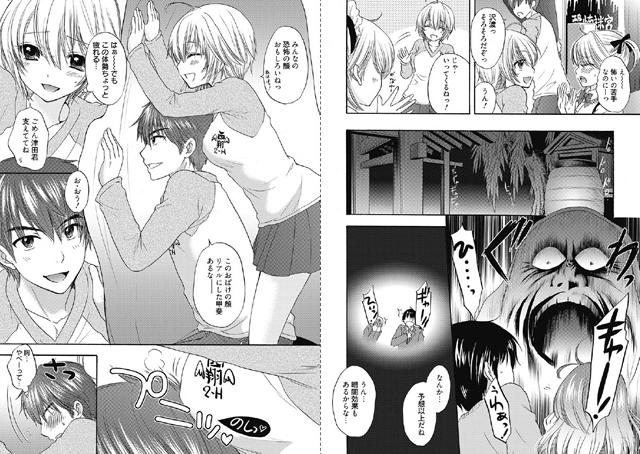 放課後ラブモード 【5】 〜カレと逢う前に〜【新作】【スマホ対応】