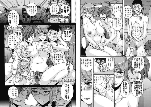 【エロマンガ】雌母乱交 完全版|二次元エロ漫画アーカイブ