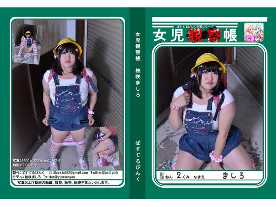 女子小学生のおっぱい©2ch.netYouTube動画>43本 ->画像>223枚
