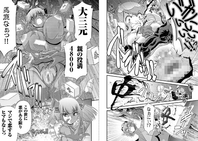 comicクリベロン 【Vol.51】【新作】【スマホ対応】