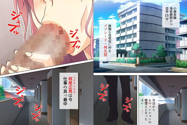 犯りマンション 【第1巻】【新作】
