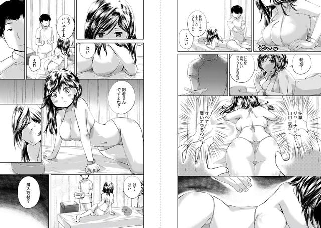 どろどろマッサージ温泉 〜お願い…イクまでやめないで!〜 【1】【新作】