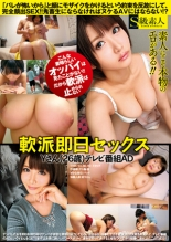 【エロ動画】軟派即日セックス Yさん(26歳)テレビ番組ADの画像