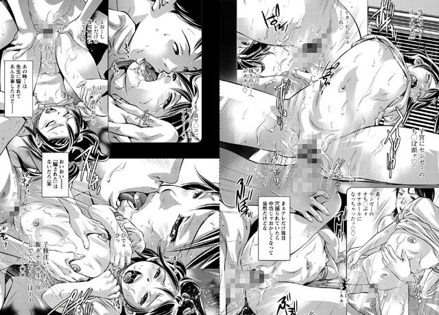 【エロマンガ】NTRれ隷奴|二次元エロ漫画アーカイブ