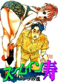 ズームイン寿 Vol.2