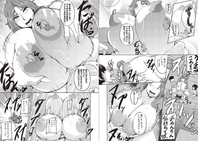 【エロマンガ】母淫MILF|二次元エロ漫画アーカイブ