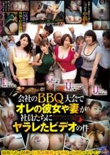 【エロ動画】会社のBBQ大会でオレの彼女や妻が社員たちにヤラレたビデオの件の画像