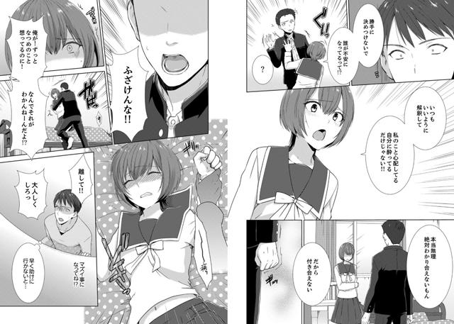 突然、元カノが妹に!? 〜親に隠れて同居エッチ〜 【3】【新作】【スマホ対応】