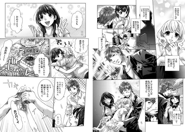 初SEXは姉の彼氏 〜ダメ、お姉ちゃんの隣で出さないで…! 【1】【新作】【スマホ対応】
