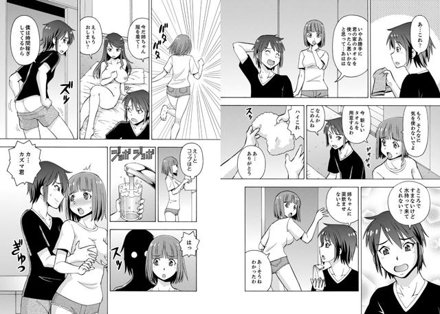 湯船でキツキツ密着3P! 〜彼女と姉がのぼせるまでエッチ 【4】【新作】【スマホ対応】