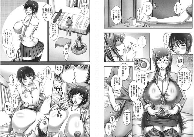 【エロマンガ】Teacher's Cabinet|二次元エロ漫画アーカイブ