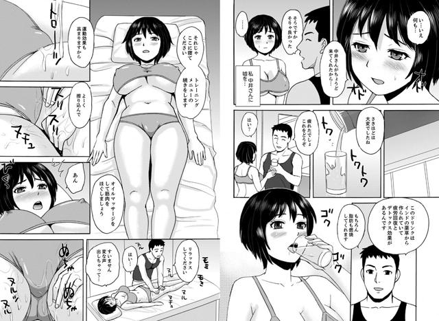 人妻SEXダイエット 〜汗まみれでズンズン突かれてイッちゃうの 【3】【新作】【スマホ対応】