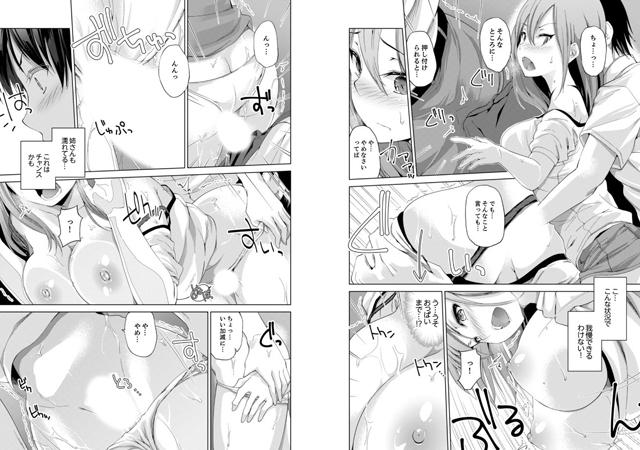 同棲相手が…姉貴!? 〜1ヶ月間、イカせ続ける絶倫ぐらし 【4】【新作】【スマホ対応】