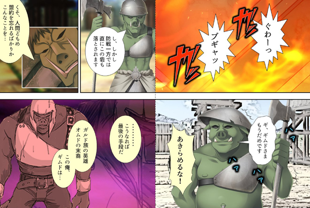 種付け監獄 〜魔獣再来!破られた盟約〜 【第1巻】【新作】