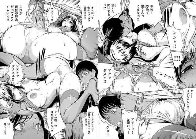 【エロマンガ】COMIC華漫 2017年4月号|二次元エロ漫画アーカイブ