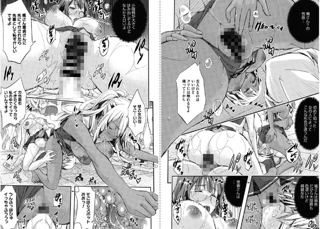 【エロマンガ】コアコレ ハーレム|二次元エロ漫画アーカイブ
