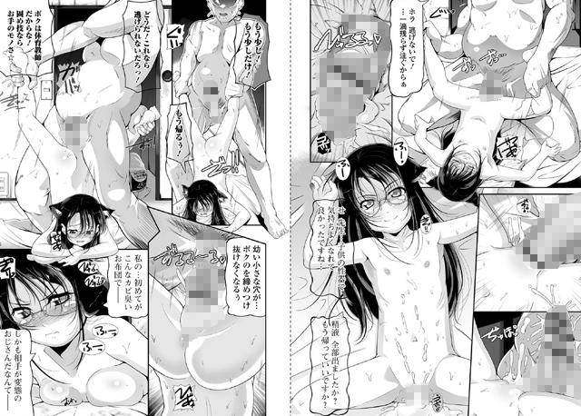 【エロマンガ】デジタルぷにぺどッ! vol.03【アニメ】のエロ画像 No.3