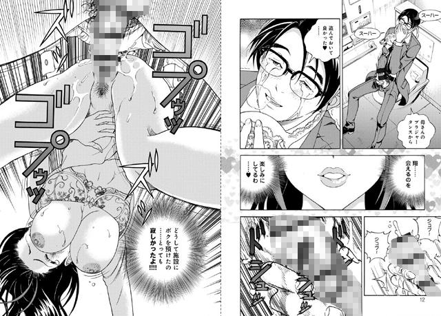 母禁箱 【2】【スマホ対応】