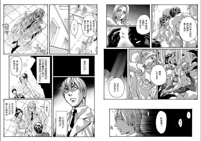 美囚 【IV】 〜陵辱の実験台〜【新作】【スマホ対応】